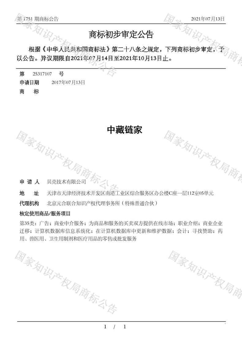 中藏链家商标初步审定公告