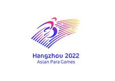 """杭州2022年第4届亚残运会会徽""""向前""""logo"""