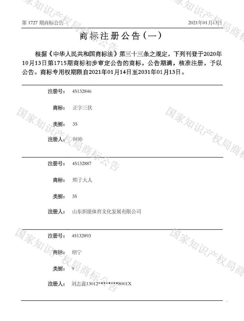 正字三伏商标注册公告(一)