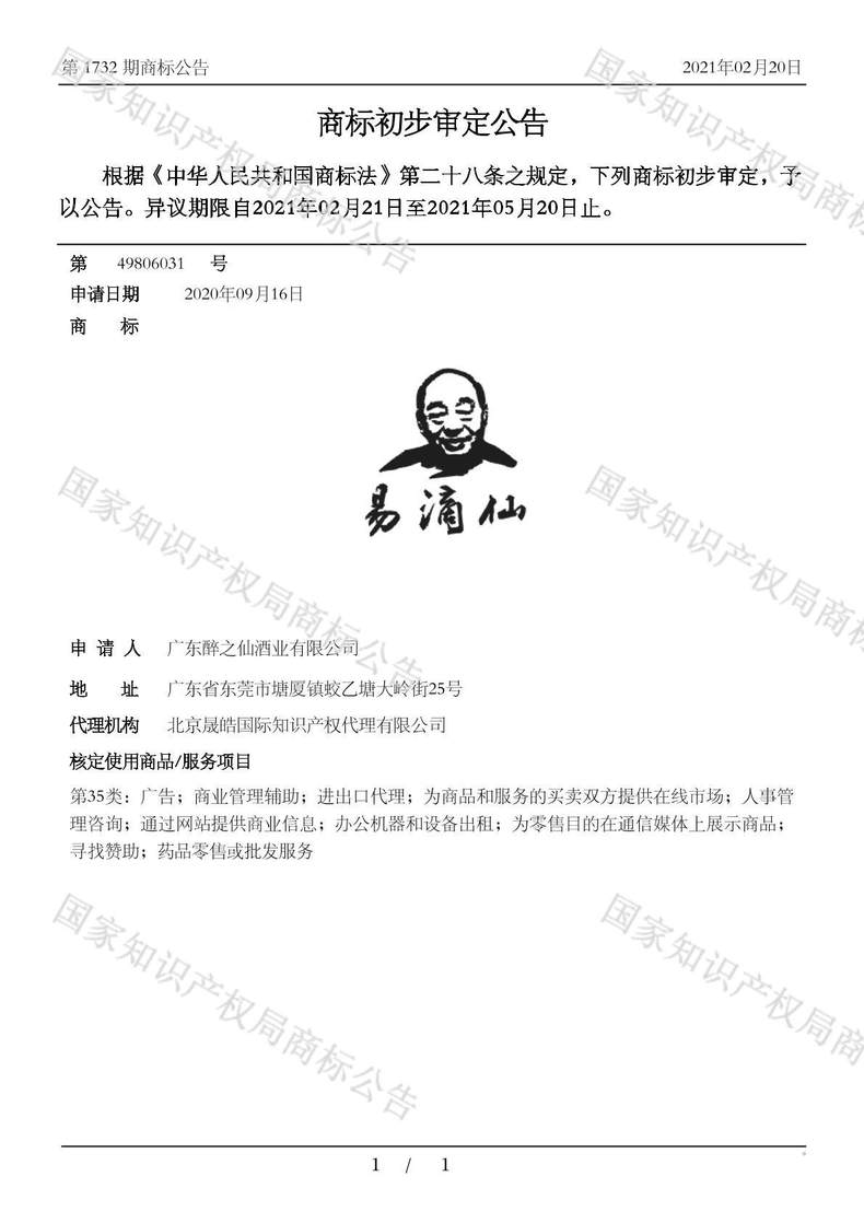 易滴仙商标初步审定公告