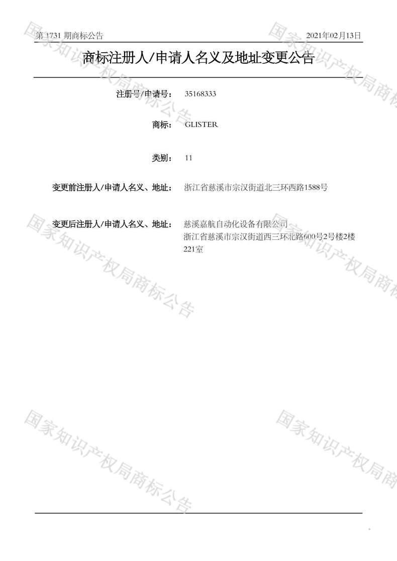 GLISTER商标注册人/申请人名义及地址变更公告