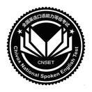 全国英语口语能力等级考试 CNSET CHIVOX NATIONAL SPOKEN ENGLISH TEST