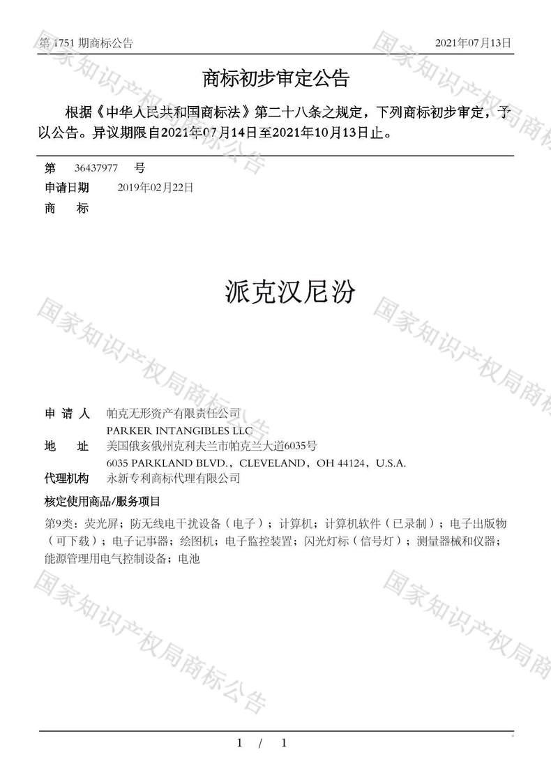 派克汉尼汾商标初步审定公告