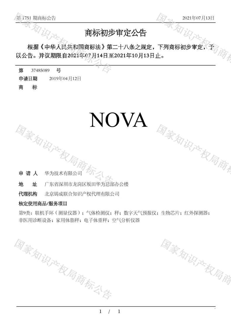 NOVA商标初步审定公告