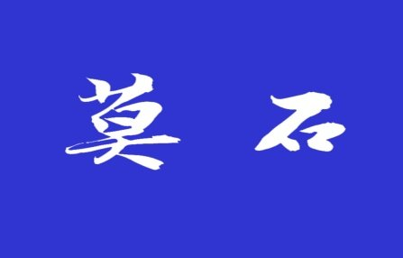 莫石logo