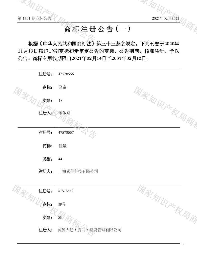 值量商标注册公告(一)