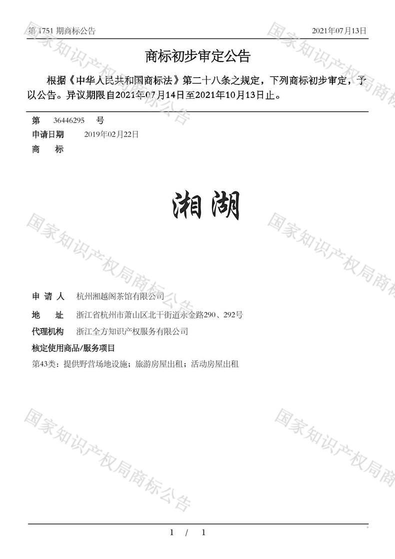 湘湖商标初步审定公告