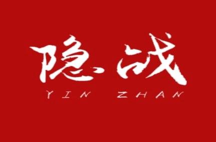 隐战logo