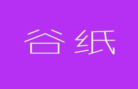 谷纸logo