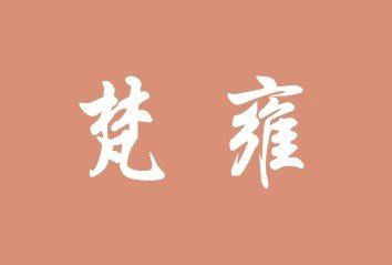 梵雍logo