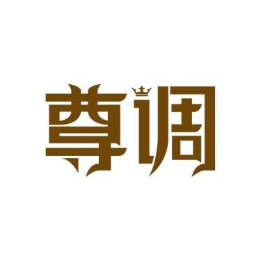 尊调logo