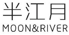 MOON&RIVER 半江月