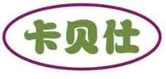 卡贝仕logo