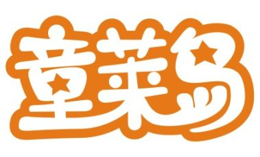 童莱岛logo