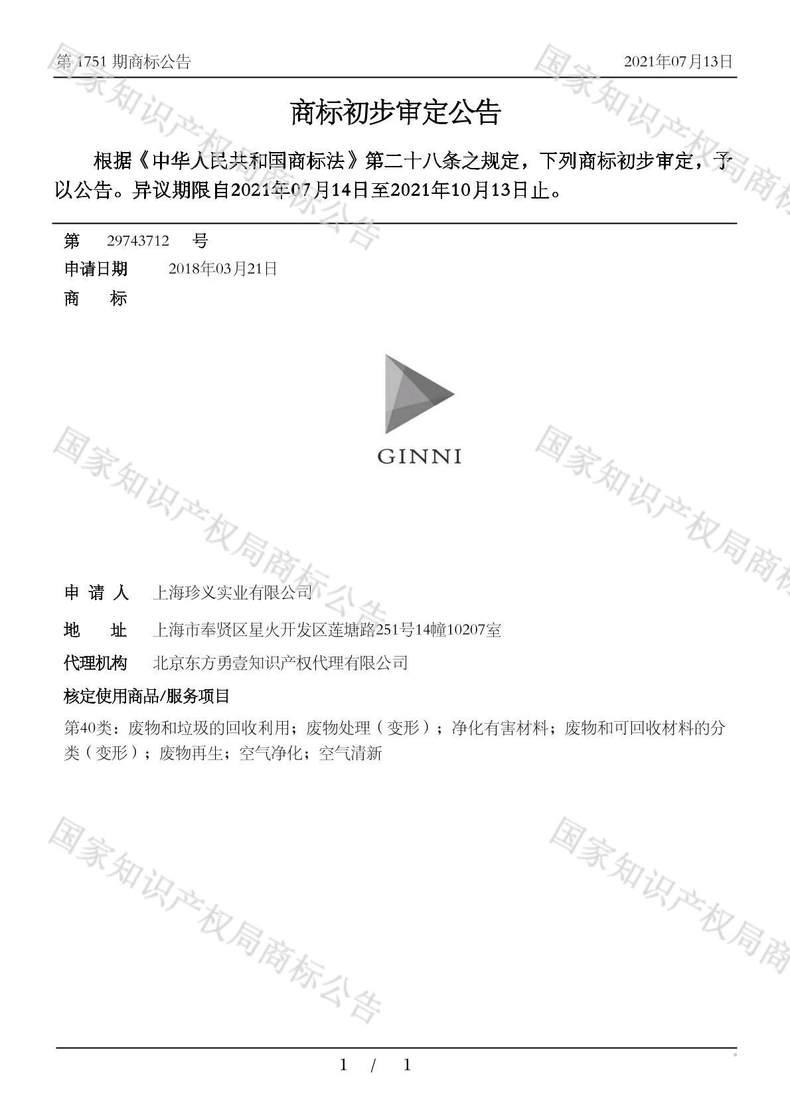 GINNI商标初步审定公告