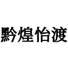 黔煌怡渡-第33类-酒