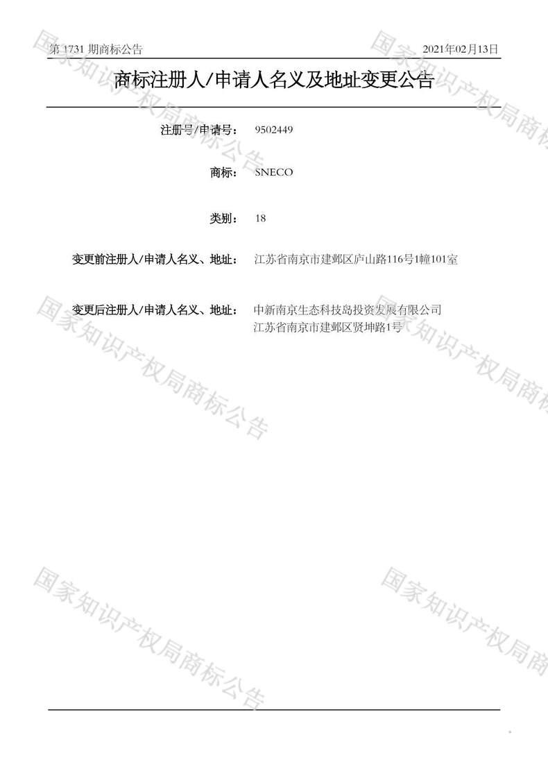 SNECO商标注册人/申请人名义及地址变更公告