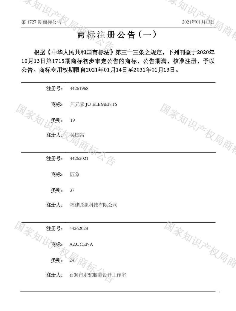 匠象商标注册公告(一)