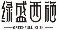绿盛西施  GREENFULL XI SHI-第30类-方便食品