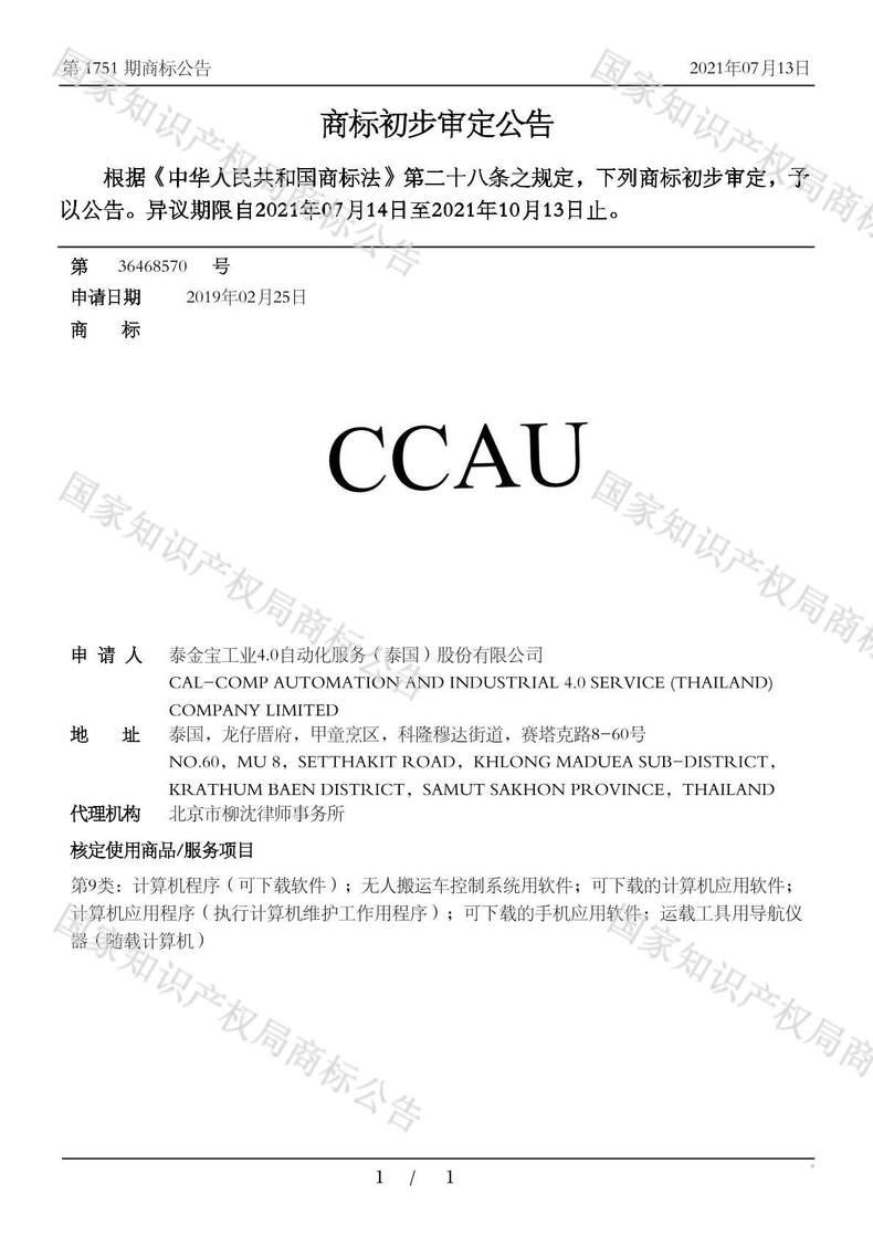 CCAU商标初步审定公告