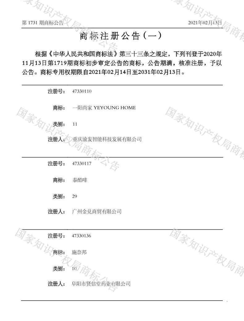 泰酷啡商标注册公告(一)