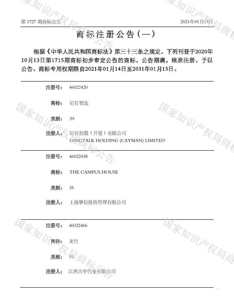 钉钉智连商标注册公告(一)