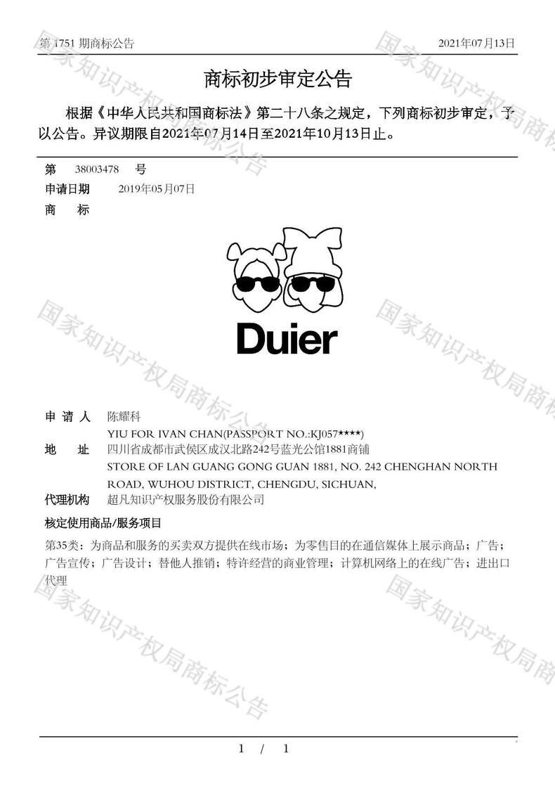 DUIER商标初步审定公告