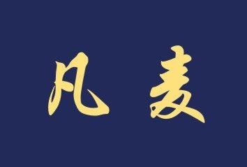 凡麦logo