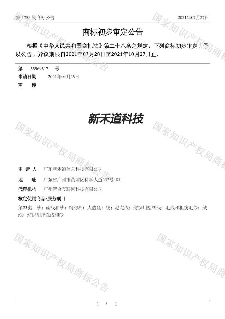 新禾道科技商标初步审定公告