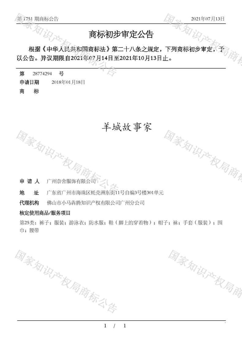 羊城故事家商标初步审定公告