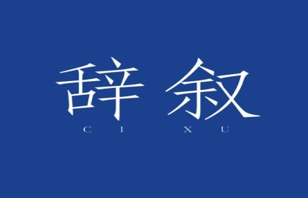 辞叙logo