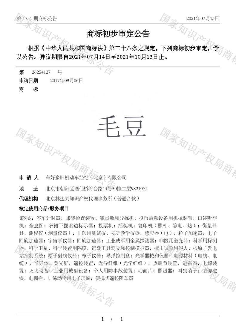 毛豆商标初步审定公告