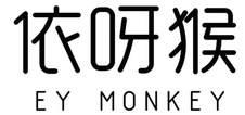 依呀猴 EY MONKEY
