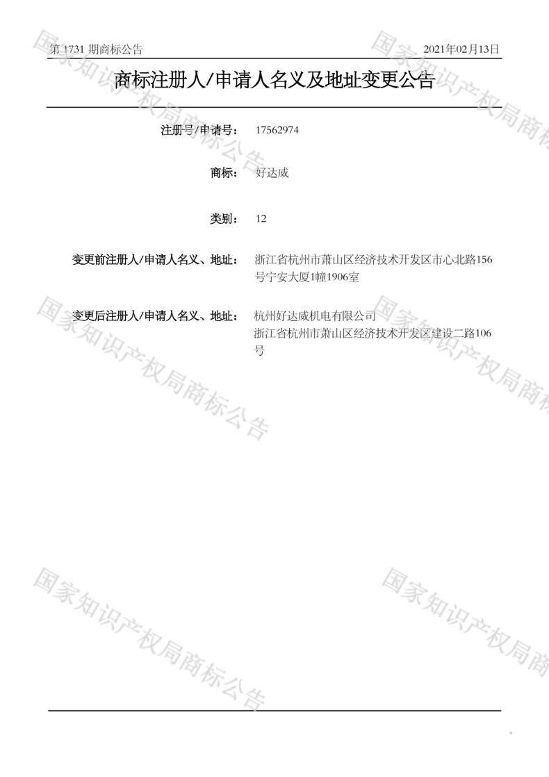 好达威商标注册人/申请人名义及地址变更公告