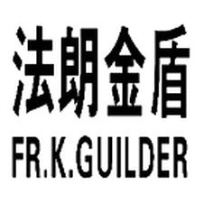 法朗金盾 FR.K.GUILDER