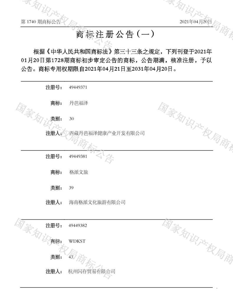 丹芭福泽商标注册公告(一)