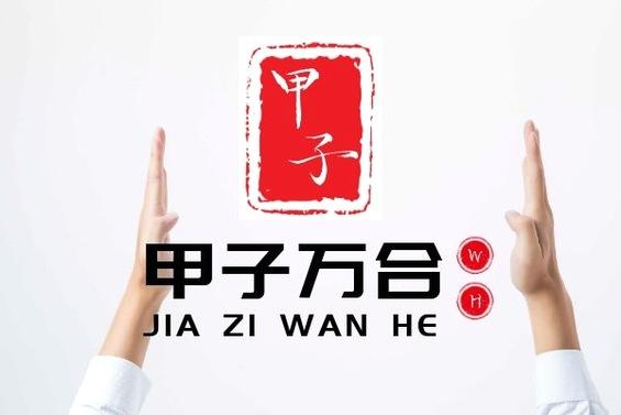 甲子万合logo