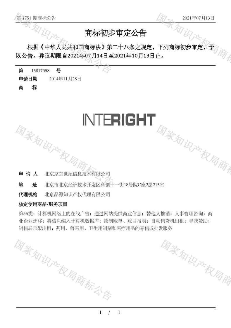 INTERIGHT商标初步审定公告