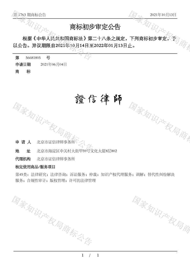 证信律师商标初步审定公告
