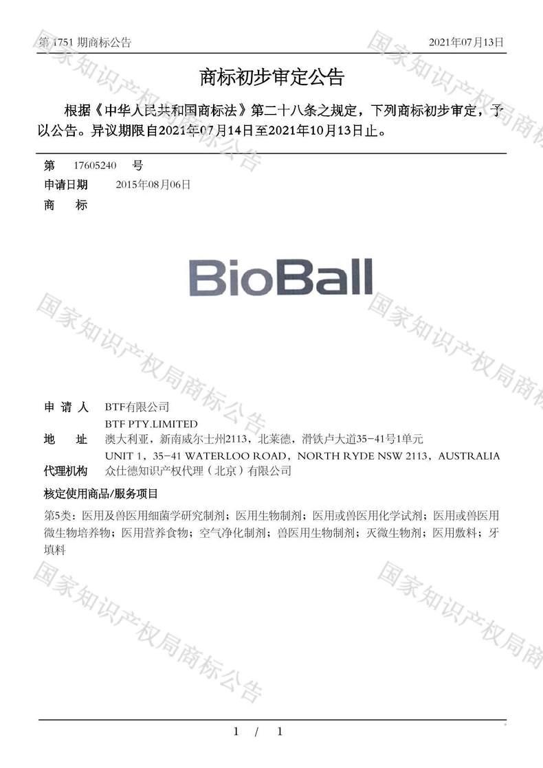 BIOBALL商标初步审定公告