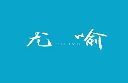 尤喻logo