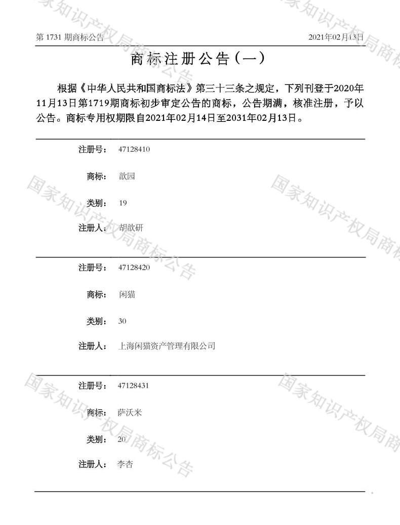 歆园商标注册公告(一)