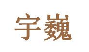宇巍logo