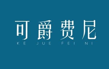 可爵费尼logo