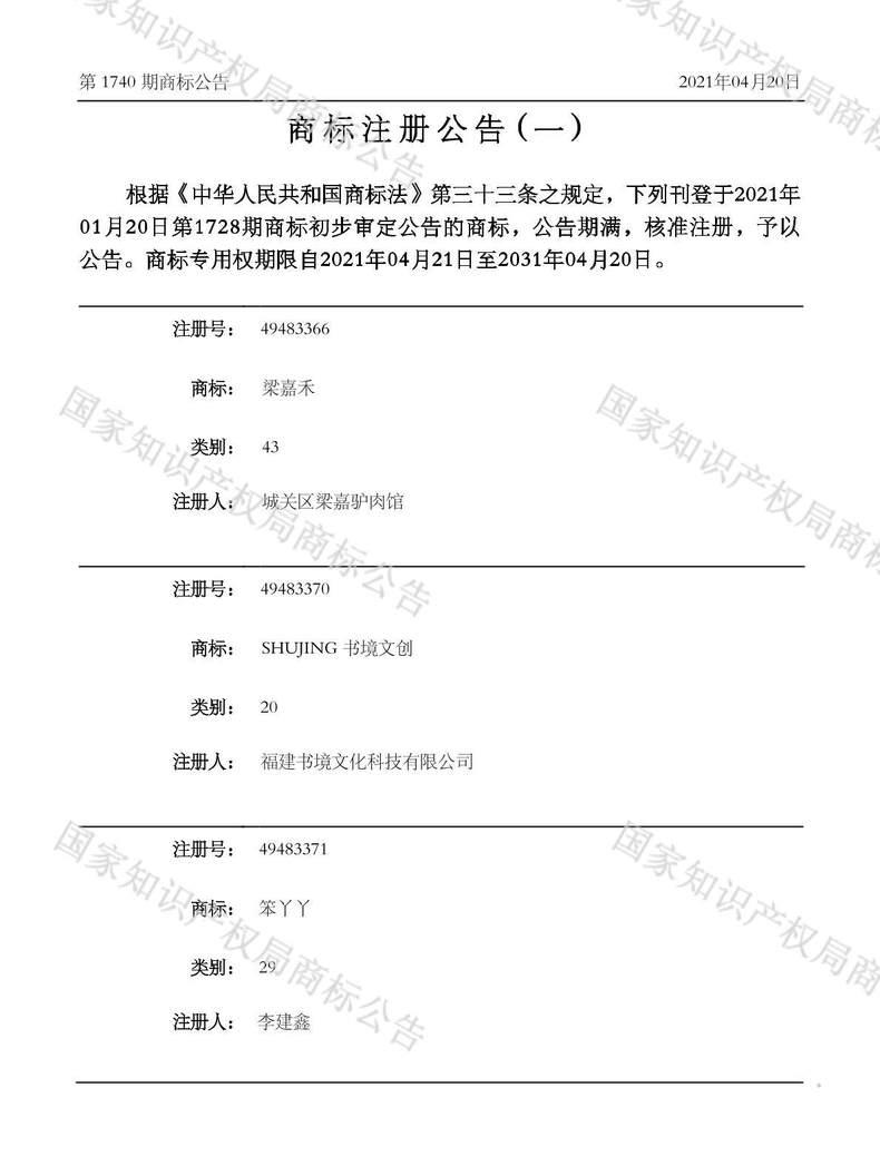 SHUJING 书境文创商标注册公告(一)