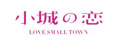 小城恋 LOVE SMALL TOWNlogo