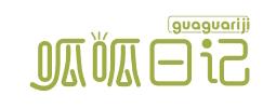 呱呱日记logo