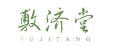 敷济堂logo