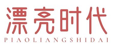 漂亮时代logo