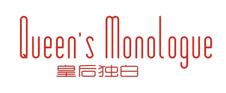 皇后独白  QUEEN'S MONOLOGUE